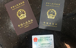 Visa de trabajo en China
